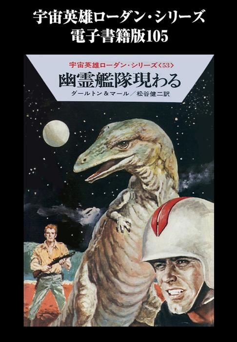 宇宙英雄ローダン・シリーズ 電子書籍版105 幽霊艦隊現わる-電子書籍-拡大画像