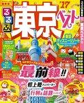 るるぶ東京ベスト'17-電子書籍
