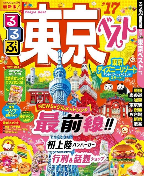 るるぶ東京ベスト'17-電子書籍-拡大画像