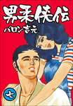 男柔侠伝 7-電子書籍