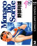 Monacoの空へ 2-電子書籍