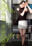 楽園 Le Paradis 第15号-電子書籍