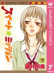 スイート☆ミッション 7-電子書籍