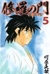 修羅の門 第弐門(5)-電子書籍