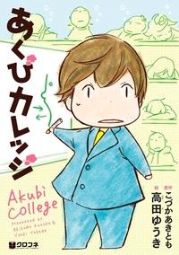 あくびカレッジ-電子書籍