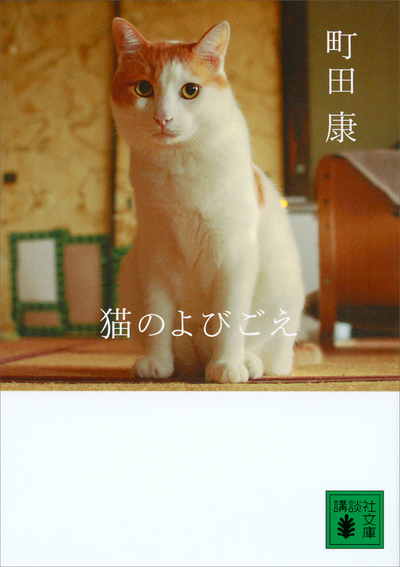 猫のよびごえ-電子書籍