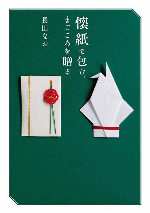 懐紙で包む、 まごころを贈る拡大写真