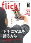 flick! digital 2015年10月号 vol.48-電子書籍