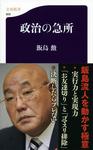 政治の急所-電子書籍