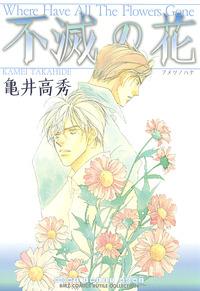 不滅の花-電子書籍