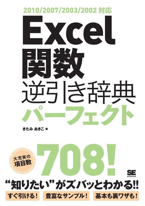 Excel 関数逆引き辞典パーフェクト 2010/2007/2003/2002対応拡大写真