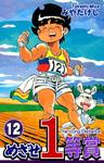 めざせ1等賞(12)-電子書籍