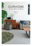 OURHOME ~子どもと一緒にすっきり暮らす~-電子書籍