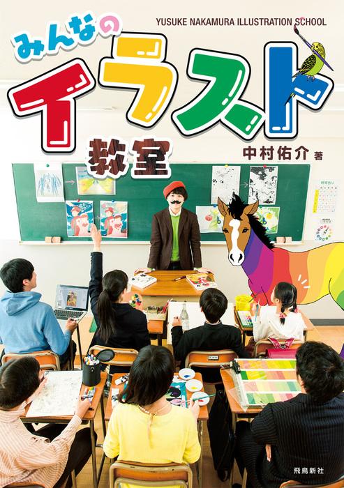 みんなのイラスト教室-電子書籍-拡大画像