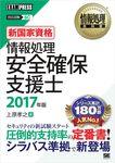 情報処理教科書 情報処理安全確保支援士 2017年版-電子書籍