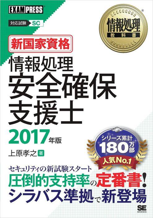 情報処理教科書 情報処理安全確保支援士 2017年版拡大写真