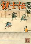 銃士伝-電子書籍