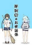 死刑囚のお世話係vol.1