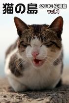 猫の島 2016 佐柳島(月刊デジタルファクトリー)