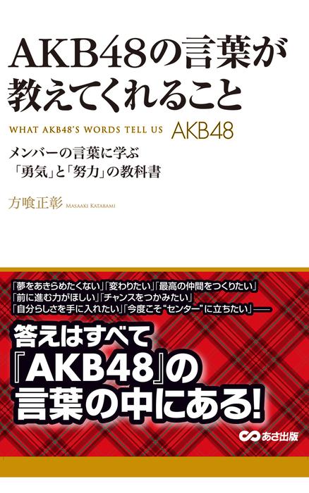 AKB48の言葉が教えてくれること(あさ出版電子書籍)-電子書籍-拡大画像