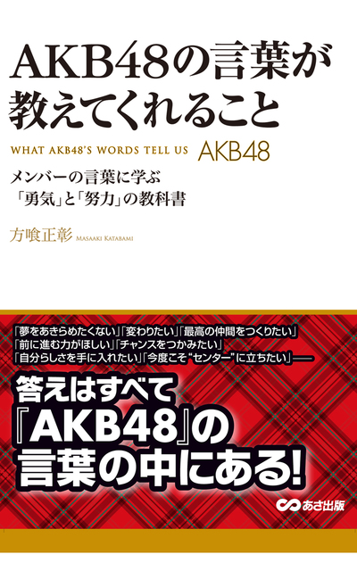 AKB48の言葉が教えてくれること(あさ出版電子書籍)-電子書籍