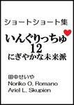 いんぐりっちゅ12(にぎやかな未来派):ショートショート-電子書籍