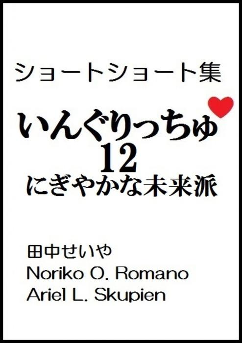 いんぐりっちゅ12(にぎやかな未来派):ショートショート拡大写真
