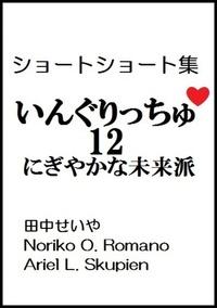 いんぐりっちゅ12(にぎやかな未来派):ショートショート