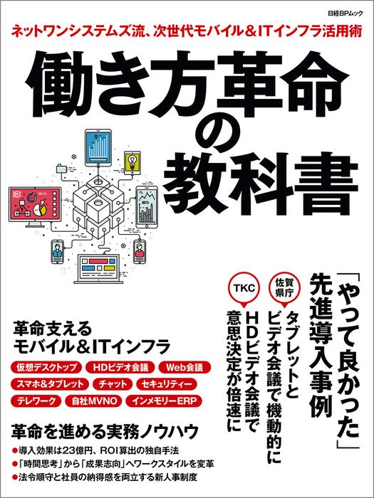 働き方革命の教科書 ネットワンシステムズ流、次世代モバイル&ITインフラ活用術 (日経BP Next ICT選書)-電子書籍-拡大画像