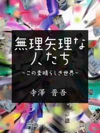 無理矢理な人たち ~この素晴らしき世界~-電子書籍