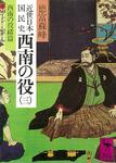 近世日本国民史 西南の役(三) 西南役緒篇-電子書籍