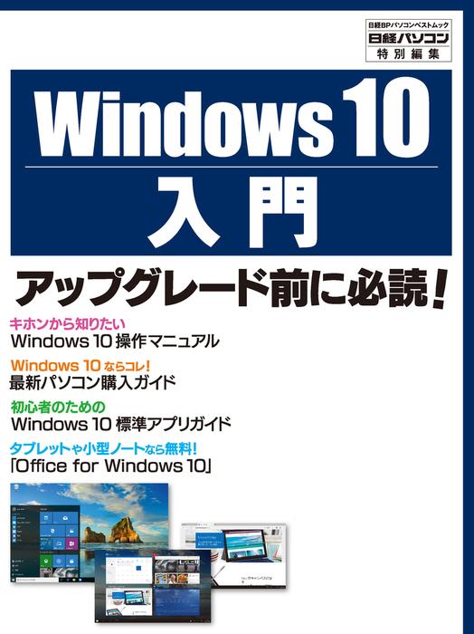 Windows 10入門(日経BP Next ICT選書)-電子書籍-拡大画像
