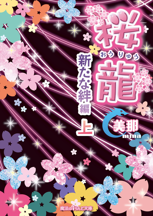 桜龍 新たな絆編[上]拡大写真