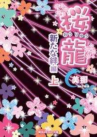桜龍 新たな絆編[上]-電子書籍