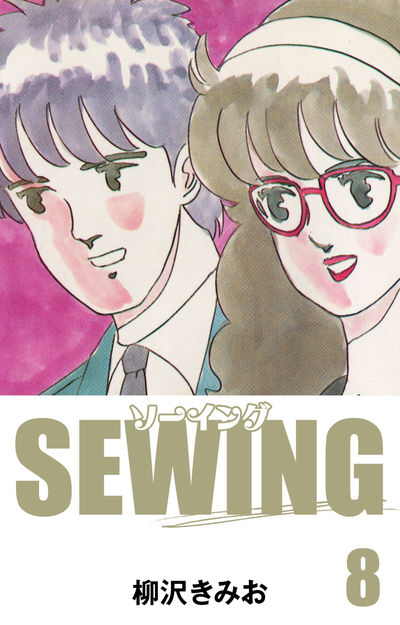 SEWING(8)-電子書籍