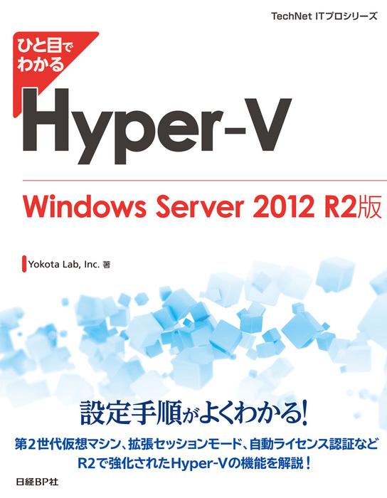 ひと目でわかるHyper-V Windows Server 2012 R2版拡大写真