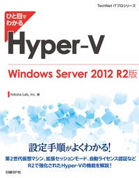 ひと目でわかるHyper-V Windows Server 2012 R2版-電子書籍