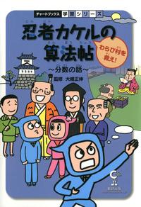 忍者カケルの算法帖 : わらび村を救え! : 算数