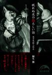 眠れぬ夜の恐ろしい話-電子書籍