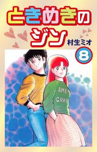 ときめきのジン(8)