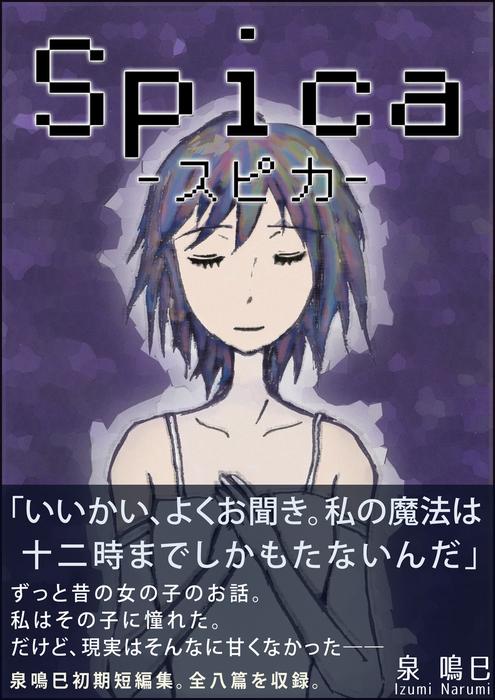 Spica(スピカ)-泉鳴巳短篇集-拡大写真