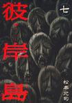彼岸島(7)-電子書籍