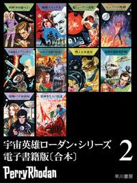 宇宙英雄ローダン・シリーズ 電子書籍版〔合本2〕