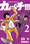 カバチ!!! -カバチタレ!3-(2)-電子書籍