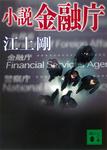 小説 金融庁-電子書籍