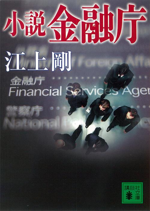 小説 金融庁拡大写真