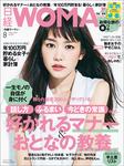 日経ウーマン 2016年 8月号 [雑誌]-電子書籍