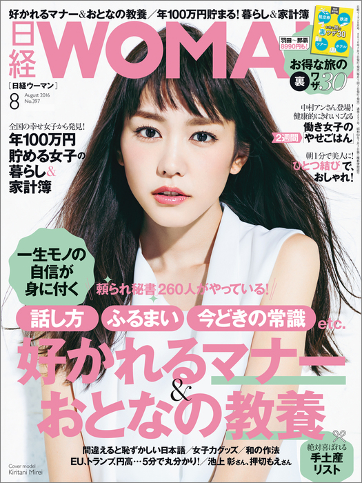 日経ウーマン 2016年 8月号 [雑誌]拡大写真