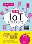2時間でわかる図解Iotビジネス入門-電子書籍