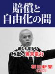 賠償と自由化の間 進むも戻るも地獄の東京電力-電子書籍